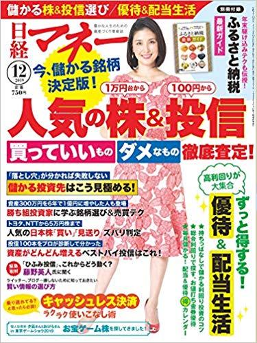 日経マネー 2019年12月号